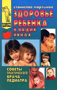 Здоровье ребенка в ваших руках. Советы практического врача-педиатра
