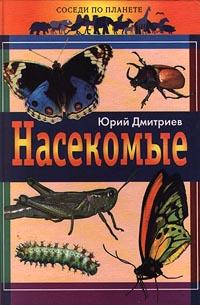 Насекомые12296407Самая многочисленная рать животного мира - насекомые. Их около одного миллиона видов. Они повсюду: на земле, в почве, в воздухе, в воде. Иногда они друзья человека, а порой становятся его врагами. Но как бы то ни было, насекомые - неотъемлемая часть животного мира, без них была бы невозможна сама жизнь на Земле. О разнообразных насекомых, об их роли в судьбе планеты и человека увлекательно рассказывается в этой книге из серии писателя Юрия Дмитриева `Соседи по планете`. Книга будет полезна не только детям, но и взрослым.