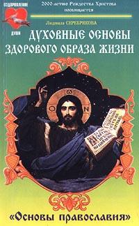 Духовные основы здорового образа жизни. Книга 2. `Основы православия`