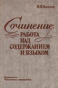 Сочинение: работа над содержанием и языком