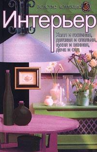 Интерьер. Холл и гостиная, детская и спальня, кухня и ванная, дача и сад