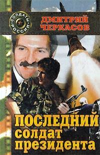 Последний солдат президента