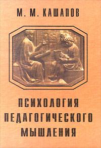 Психология педагогического мышления ( 5-89329-287-1 )