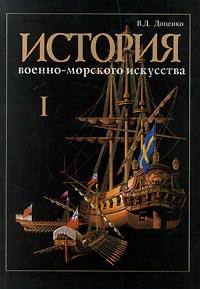 История военно-морского искусства (комплект из 4 книг)