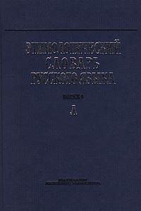 Этимологический словарь русского языка. Выпуск 9. (Л)