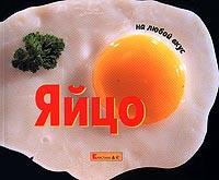 Книга Яйцо на любой вкус