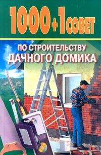 1000+1 совет по строительству дачного домика