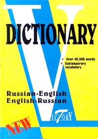 Russian-English, English-Russian/������-���������� � �����-������� �������