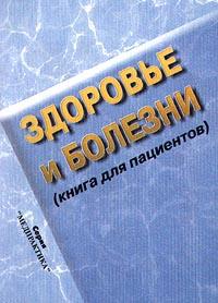 Здоровье и болезни (книга для пациентов)