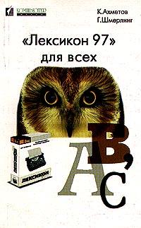 """""""Лексикон 97"""" для всех"""