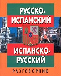 Русско-испанский испанско-русский разговорник