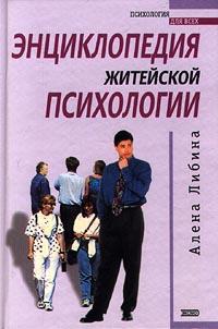 Энциклопедия житейской психологии