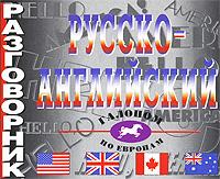 Русско-английский разговорник ( 978-5-91673-060-9, 978-5-7062-0161-6 )