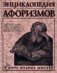 Энциклопедия афоризмов. В мире мудрых мыслей