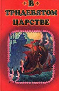 Книга В тридевятом царстве