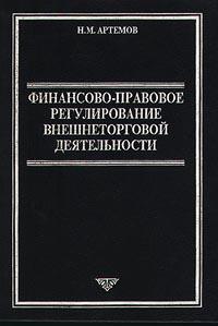 Финансово-правовое регулирование внешнеторговой деятельности ( 5-86095-201-5 )