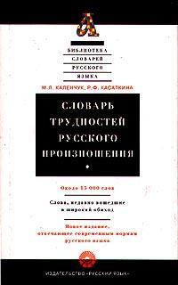Словарь трудностей русского произношения
