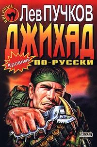 Джихад по-русски