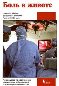 Боль в животе. Руководство по неотложной диагностике заболеваний органов брюшной полости12296407В книге представлены принципы неотложной диагностики заболеваний органов брюшной полости. Особое внимание уделено детальному анализу жалоб пациента и симптомов, выявленных при объективном обследовании. Обсуждены заболевания, которые могут вызвать боль в животе. Книга поможет врачам быстро установить диагноз и разработать лечебную тактику в тех случаях, когда заболевание проявляется болью в животе. Для врачей общей практики, семейных врачей, хирургов, педиатров, врачей других специальностей, студентов медицинских учебных заведений.