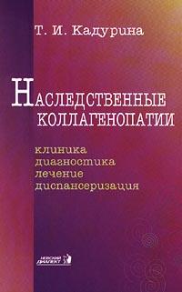 Наследственные коллагенопатии. Клиника, диагностика, лечение, диспансеризация ( 5-7940-0043-0 )