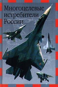 Книга Многоцелевые истребители России