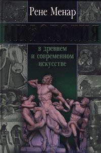 Мифология в древнем и современном искусстве