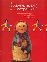 Хампельман & Матрешка. Деревянная игрушка из Германии и России