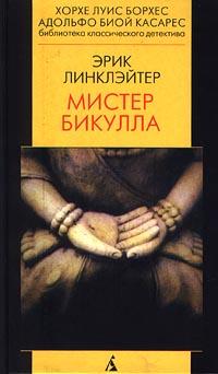 Обложка книги Мистер Бикулла