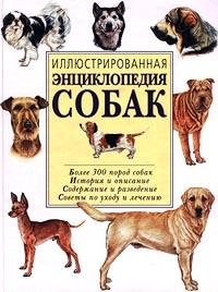 Иллюстрированная энциклопедия собак