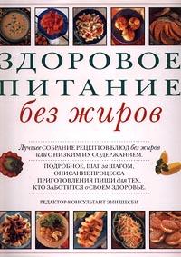 Книга Здоровое питание без жиров
