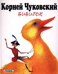 Книга Бибигон
