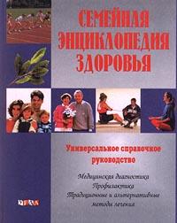 Семейная энциклопедия здоровья. Универсальное справочное руководство