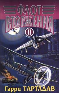 Флот вторжения. В 2 томах. Том II