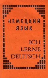 Немецкий язык / Ich lerne Deutsch