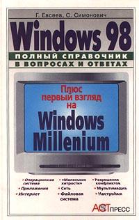 Windows 98. Полный справочник в вопросах и ответах