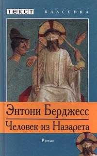 Книга Человек из Назарета