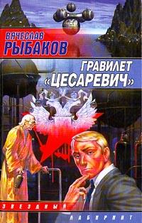 Гравилет `Цесаревич`