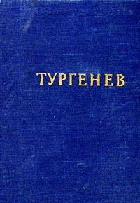 И. С. Тургенев. Стихотворения