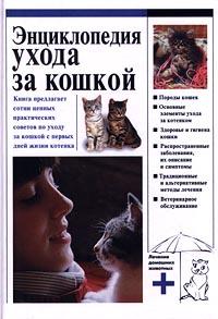 Энциклопедия ухода за кошкой