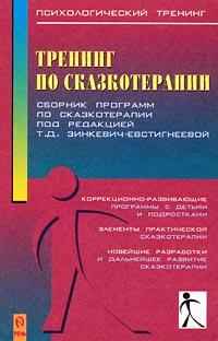 Книга Тренинг по сказкотерапии