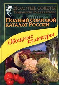 Полный сортовой каталог России. Овощные культуры