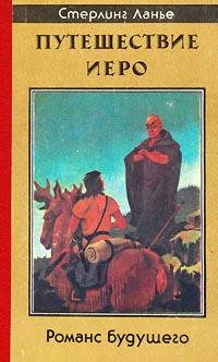 Книга Путешествие Иеро. Романс будущего