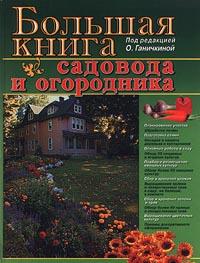 Книга Большая книга садовода и огородника