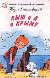 Книга Кыш и я в Крыму
