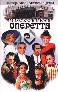 Московская оперетта