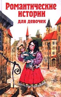 Книга Романтические истории для девочек