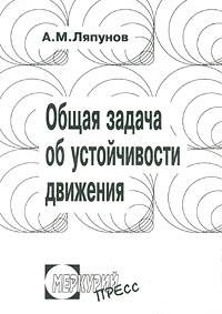 Общая задача об устойчивости движения. А. М. Ляпунов