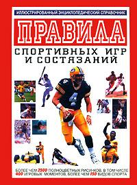 Правила спортивных игр и состязаний