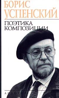 Обложка книги Поэтика композиции