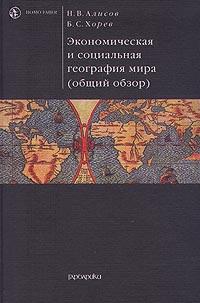 Экономическая и социальная география мира (общий обзор). Учебник